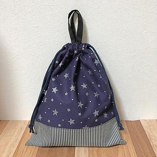星柄(シルバー)×ヒッコリー柄 お着替え袋 体操着袋(バッグ/レッスンバッグ)