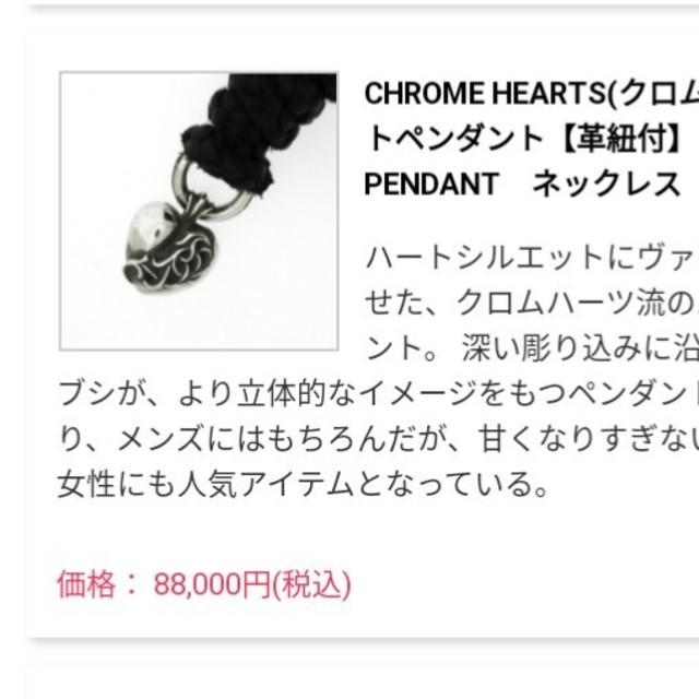 Chrome Hearts(クロムハーツ)のクロム様専用4月15日まで 最終クロムハーツハートペンダントチェーンセット メンズのアクセサリー(ネックレス)の商品写真