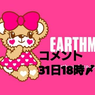 EARTHMAGIC - コメント欄