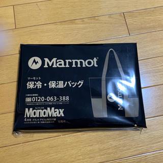マーモット(MARMOT)のモノマックス 4月号 付録 Marmot 保冷・保温バッグ(トートバッグ)