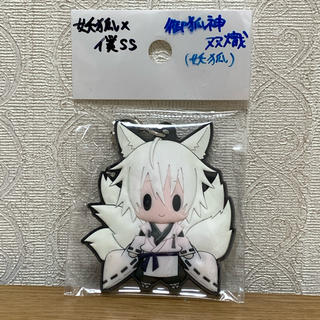 妖狐×僕SS 御狐神双熾 ラバーストラップ (キャラクターグッズ)