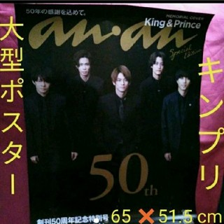 Johnny's - king&prince キンプリ anan  非売品 大型ポスター