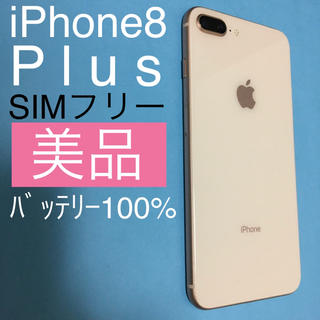 iPhone - 【美品】iPhone8 plus SIMフリー Gold 64GB  (79)