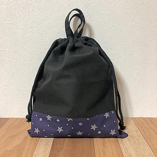 ブラック×星柄(シルバー)  お着替え袋 体操着袋(バッグ/レッスンバッグ)