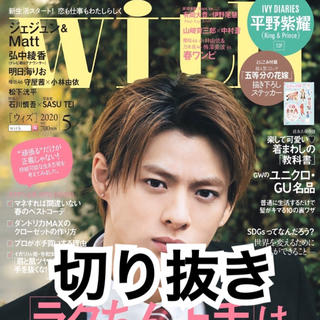 with (ウィズ) 2020年 05月号 切り抜き