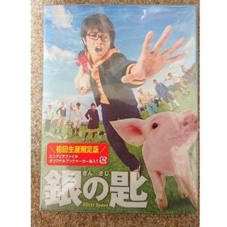 セクシー ゾーン(Sexy Zone)の銀の匙(初回生産限定盤) DVD(日本映画)