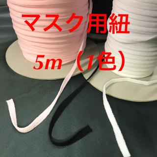 マスクゴム 5m(1色)