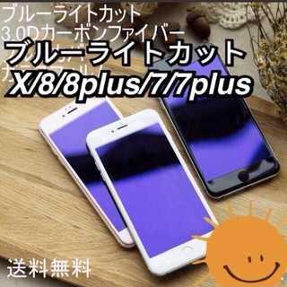 高品質 iPhone  送料無料 目に優しい ブルーライト iPhone