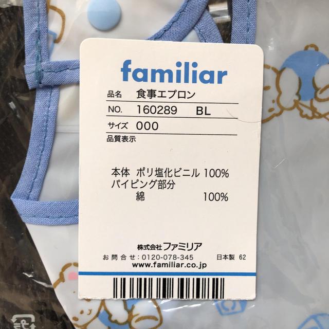familiar(ファミリア)のfamiliar スタイ キッズ/ベビー/マタニティの授乳/お食事用品(お食事エプロン)の商品写真