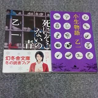 乙一  文庫本  2冊(文学/小説)
