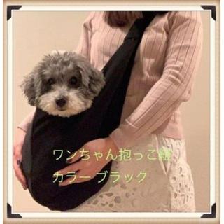 小型犬用抱っこ紐 スリング 移動時の持ち運びに便利 ブラック(犬)