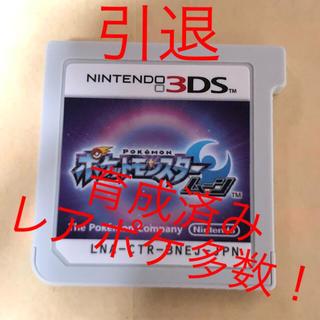 ニンテンドー3DS - 【期間限定値下げ!】 ポケットモンスター ムーン データあり 【即購入可】
