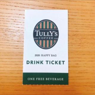 タリーズコーヒー(TULLY'S COFFEE)のタリーズ ドリンクチケット 1枚 2020年福袋より(フード/ドリンク券)