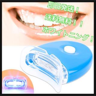 【効果抜群!】ホワイトニング LEDライト ホワイトニングLEDライト