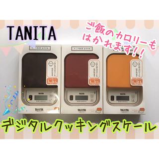 タニタ(TANITA)の新品▷◁TANITA タニタ デジタル クッキング スケール はかり(調理道具/製菓道具)
