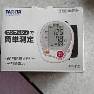 タニタ(TANITA)のタニタ血圧計(体重計/体脂肪計)