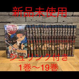 集英社 - 鬼滅の刃 1巻〜19巻セット リュリンク付き