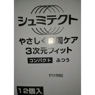 【シュミテクト発】知覚過敏用 歯ブラシ12個セット