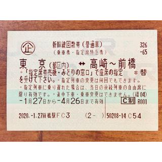 新幹線回数券 乗車券 指定席 特急券 東京都区内 ⇄高崎 前橋(鉄道乗車券)