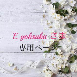 E yoksuka様   専用ページ(おくるみ/ブランケット)