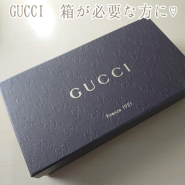 ロジェデュブイ 時計 新品 スーパー コピー | Gucci - GUCCI 箱だけ必要な方に♡ 財布 グッチの通販