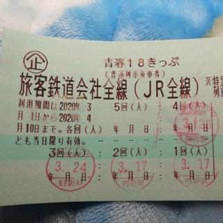 青春18切符 1回分(鉄道乗車券)