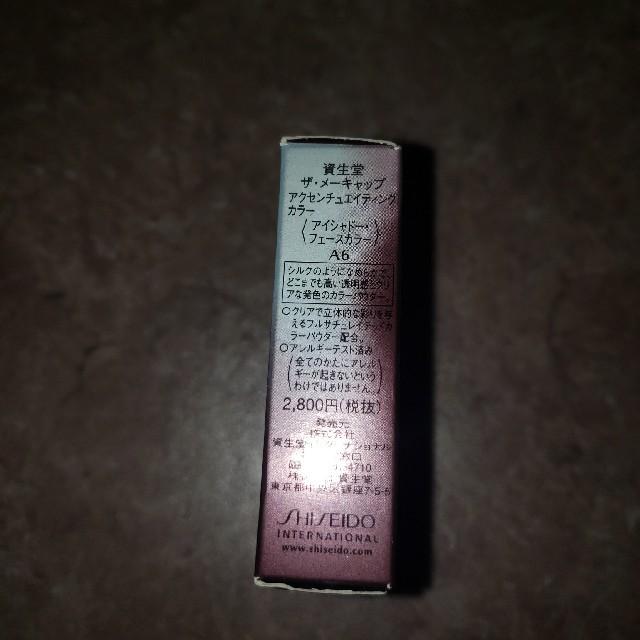 SHISEIDO (資生堂)(シセイドウ)の資生堂 ザ·メーキャップ アクセンチュエイティングカラー A6 コスメ/美容のベースメイク/化粧品(アイシャドウ)の商品写真