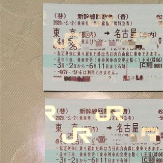 ジェイアール(JR)の新幹線 東京 名古屋 指定席 2枚 有効期限6/11(鉄道乗車券)