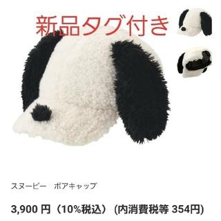 ユニバーサルスタジオジャパン(USJ)の新品 タグ付き ユニバ スヌーピー キャップ(キャップ)