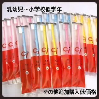Ci52 20本‼️ 歯科医院専売子供用歯ブラシ