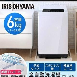 アイリスオーヤマ(アイリスオーヤマ)のアイリスオーヤマ全自動 縦型 6kg IAW-T602E(洗濯機)