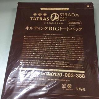 タトラス(TATRAS)のglow 12月号 付録(トートバッグ)