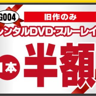 ゲオ 旧作のみレンタルDVD、ブルーレイ半額 クーポン 12枚セット(その他)
