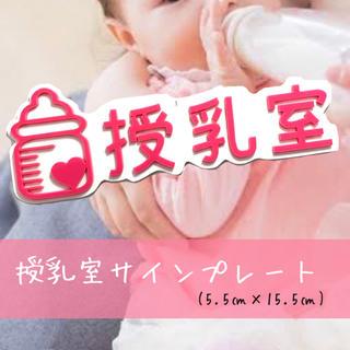 【送料無料】授乳室 サインプレート (ピンクVer) Baby 赤ちゃん ミルク(店舗用品)