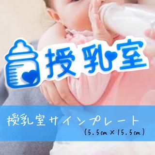 【送料無料】授乳室 サインプレート (ブルーVer) Baby 赤ちゃん ミルク(店舗用品)
