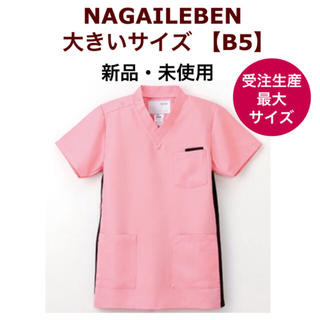 ナガイレーベン(NAGAILEBEN)のナガイレーベン 医療 制服 ユニフォーム 大きいサイズ(その他)