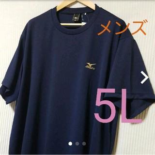 MIZUNO - メンズ大きいサイズ5L ミズノ速乾ドライメッシュTシャツ 新品タグ付 春夏新作