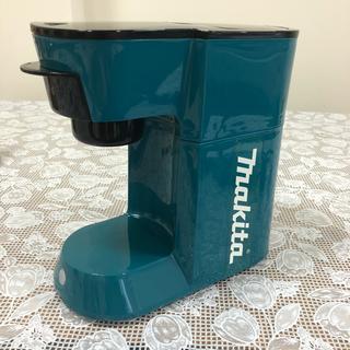 マキタ(Makita)のマキタ コーヒーメーカー(コーヒーメーカー)