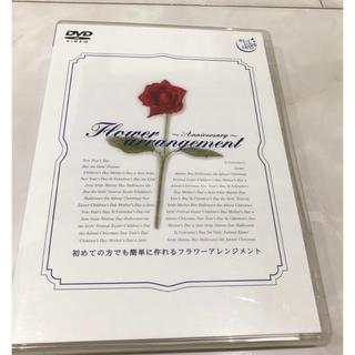 フラワーアレンジメント DVD 送料込‼️(趣味/実用)