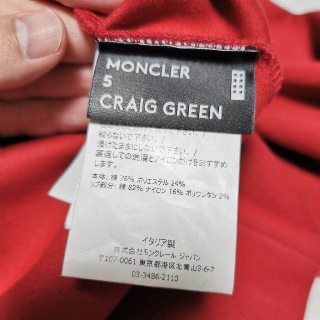 MONCLER(モンクレール)のモンクレールスウェット メンズのトップス(スウェット)の商品写真