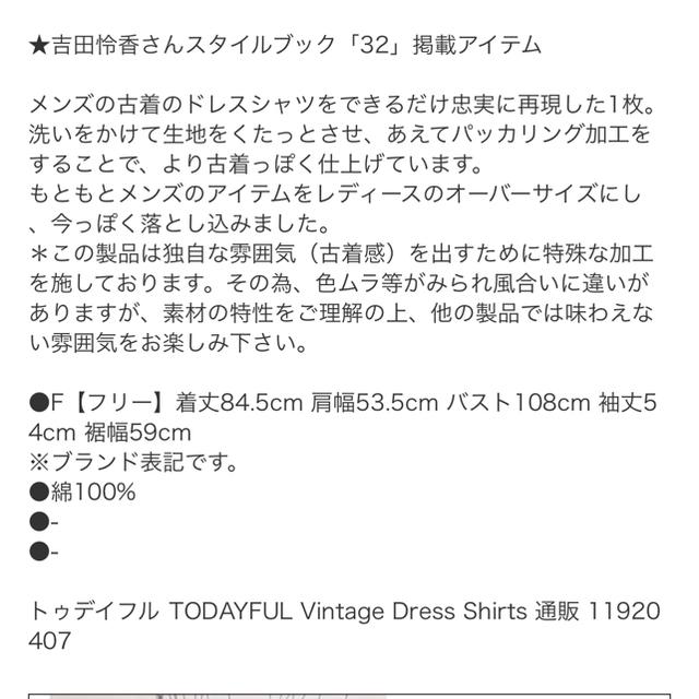 TODAYFUL(トゥデイフル)のトゥデイフル☆vintage シャツドレス レディースのトップス(シャツ/ブラウス(長袖/七分))の商品写真