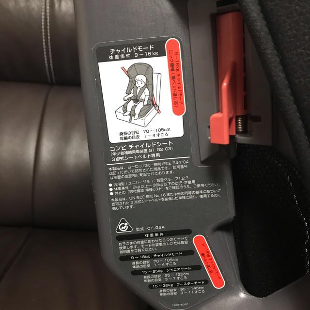 combi(コンビ)のコンビ チャイルドシート CY-GSA キッズ/ベビー/マタニティの外出/移動用品(自動車用チャイルドシート本体)の商品写真