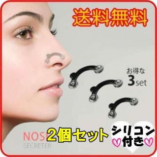 お得な2個セット 鼻プチ 整形いらず 3サイズセット シリコン付き(フェイスローラー/小物)