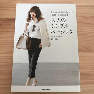 角川書店 - 大人のシンプルベ-シック 鈴木尚子 クローゼット