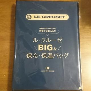 LE CREUSET - LEE 4月号付録 ルクルーゼ BIGな保冷保温バッグ