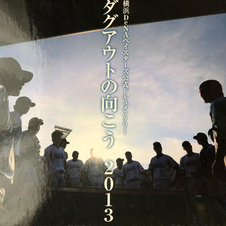 横浜DeNAベイスターズ - ダグアウトの向こう2013