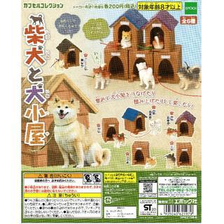 【即購入可】柴犬と犬小屋 全6種セット