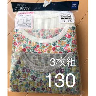 西松屋 - 新品 長袖 シャツ 130 ワッフル 3枚組 下着 肌着 キッズ 女の子 花柄