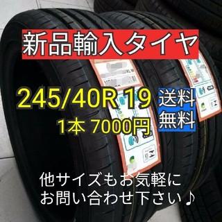 【送料無料】245/40R19 新品タイヤ