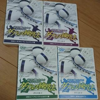試合に勝つためのバドミントン ダブルス練習法DVD 4枚セット